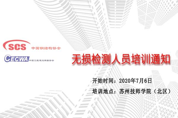 2020.7.6无损检测人员培训通知(苏州)