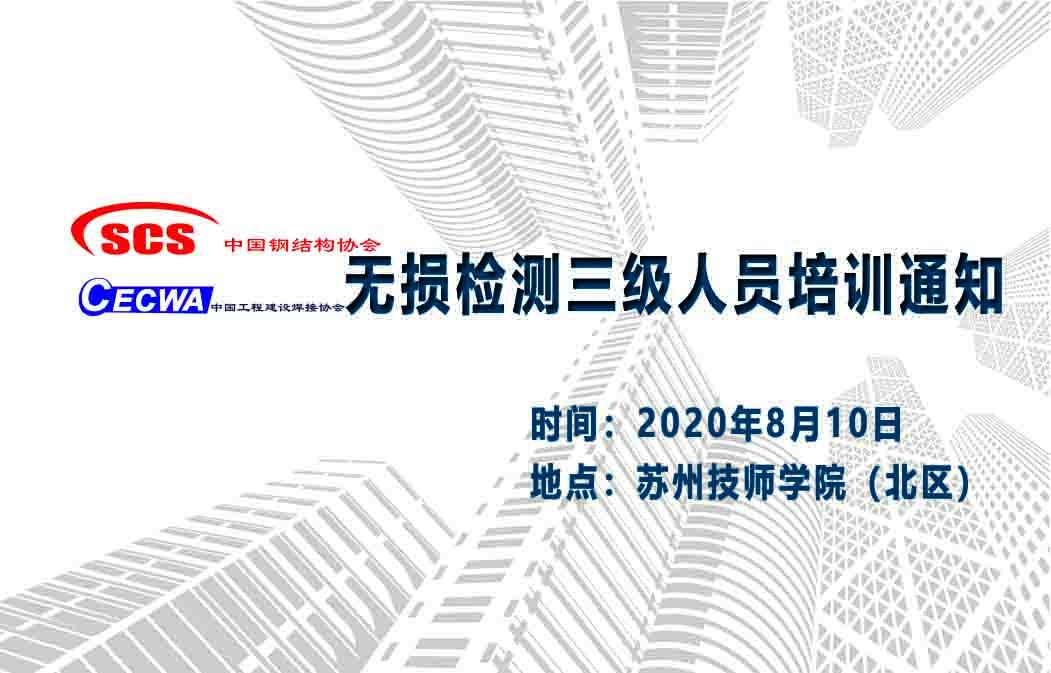 2020年8月10日(苏州)钢结构无损检测Ⅲ级人员培训班通知