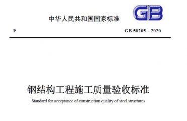 GB50205–2020钢结构工程施工质量验收规范–新版完整下载