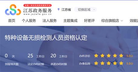 江苏省特种设备无损检测人员政务服务网报名流程及注意事项