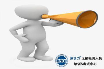 各省特种设备无损检测人员考试机构相关信息