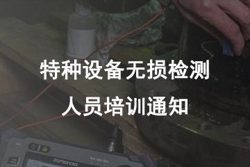 2021年3月22日特种设备无损检测-超声波(I、II级)取证培训提高班通知